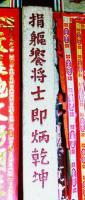 集美区灌口上塘村西(山峰宫)娘妈宫 - 王姬娘娘 (2)_