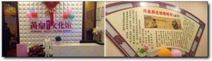 芮皇养生文化馆 (3)_芮皇养生文化馆