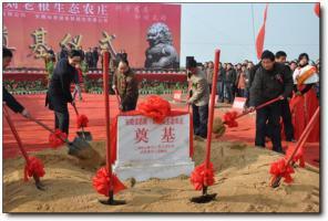 刘老根生态休闲农庄 (1)_刘老根生态休闲农庄