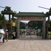 战地观光园