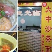 吴宗宪每次来录节目都一定光顾的店——大中沙茶面