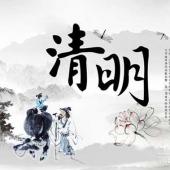 闽南清明节的来历和习俗有哪些