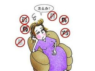 6、孕期用药的健康法