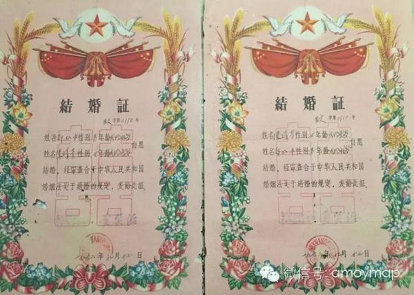 """厦门结婚证的演变史,从""""奖状""""到证书"""