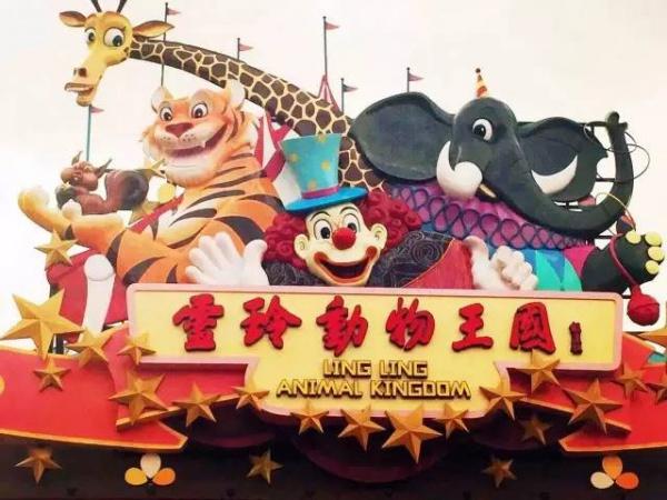 抢购198元|厦门灵玲国际马戏城畅玩通票:马戏表演+灵玲动物城