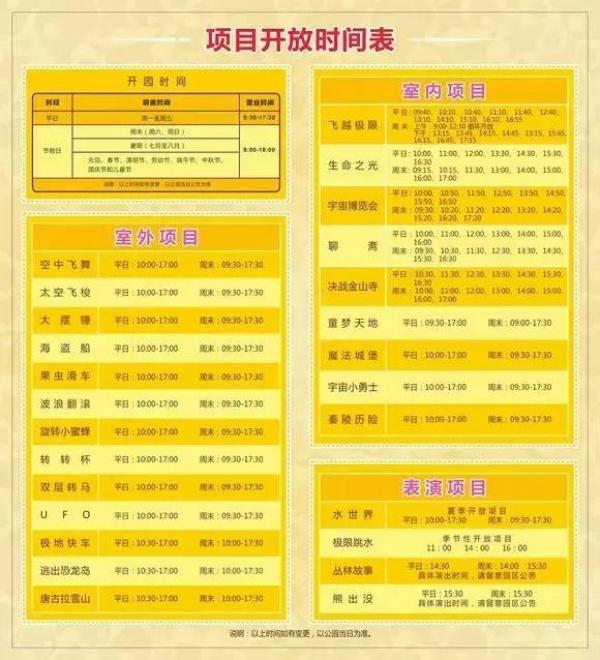 特惠205元|厦门方特梦幻王国,20多个主题项目嗨到爆!
