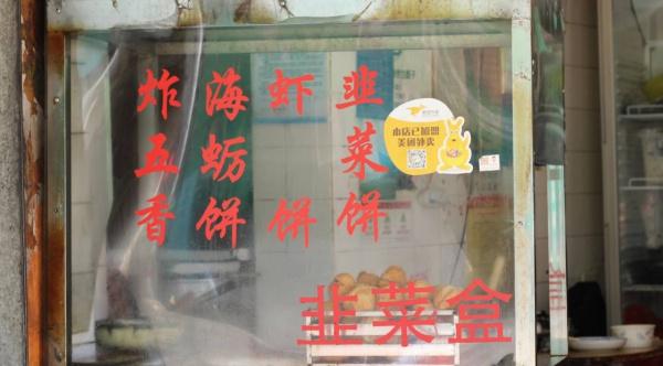 厦门这家60年老店告诉你,谁跟花生汤才是绝配!