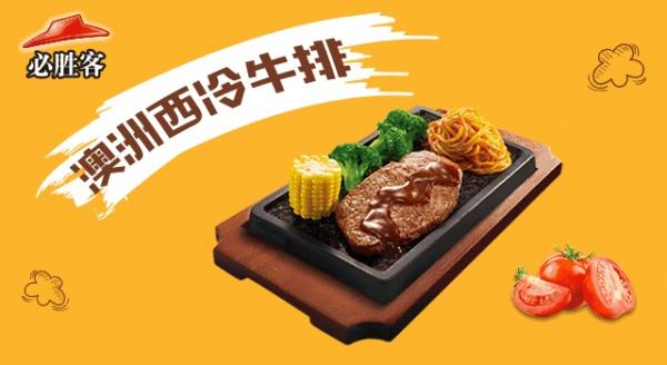 美食地图丨必胜客厦门集美国贸店开业啦!只要39元咯~
