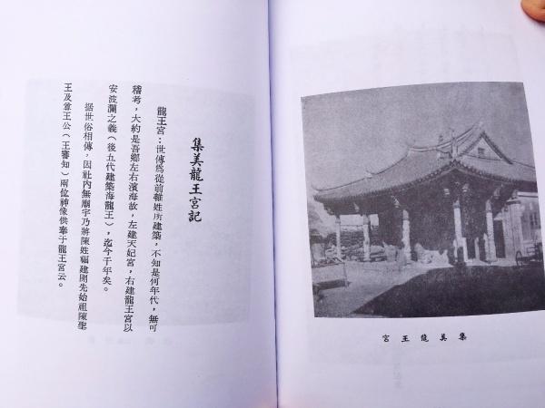 龙王宫今千秋庆,九月十六炫出集美最乡情!