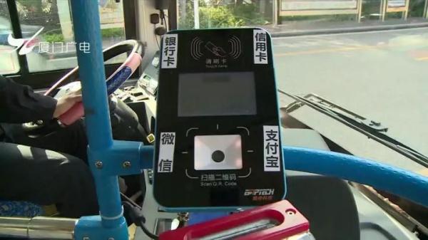 尝鲜!在厦门乘坐公交车,可以手机支付啦!好用吗?