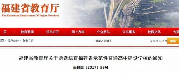 """集美中学被推荐为""""省级示范性高中""""!再次展现百年名校魅力~"""